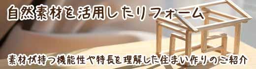 志水木材の自然素材を活用したリフォームのご紹介