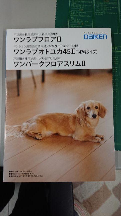 ペットに優しい床