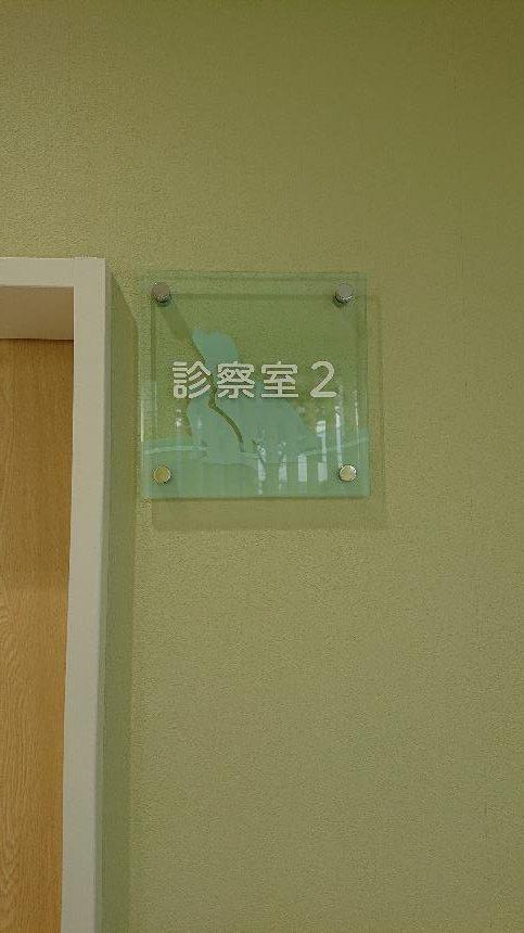 どうぶつ病院室名札(アクリルガラス仕様)