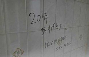 キッチンにお別れのメッセージ