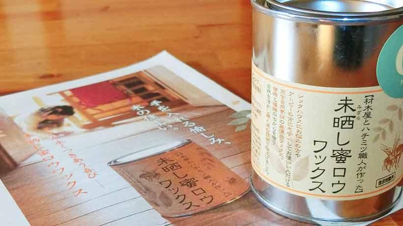 自然由来の原料で作られた蜜ロウワックスのご紹介