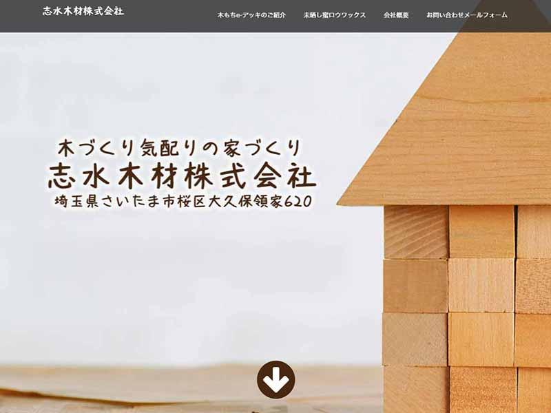 志水木材WEBサイトリニューアルオープン