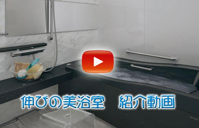 伸びの美浴室紹介動